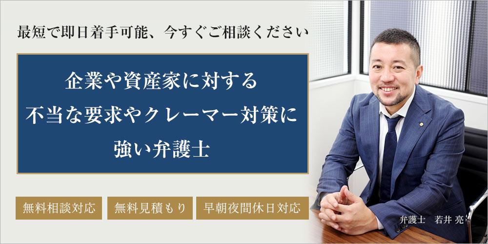 東京の弁護士による企業・資産家向け不当要求対応サイト_企業や資産家に対する不当な要求やクレーマー対策に強い弁護士